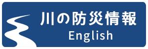 川の防災情報 English